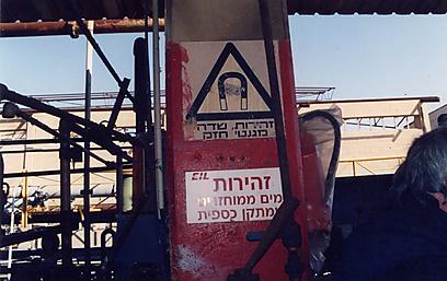 שלט אזהרה על כספית (צילום: ליאורה אמיתי)