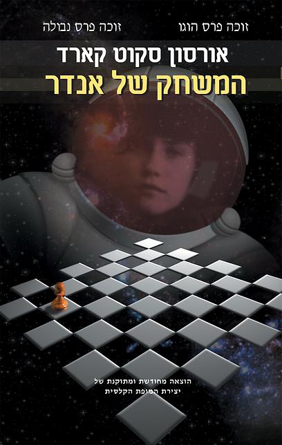 """""""המשחק של אנדר"""". מכותב אלמוני לשם דבר במדע הבדיוני  (עטיפת הספר) (עטיפת הספר)"""