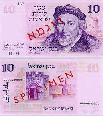 השטר הישן עם פניו של מונטיפיורי (צילום: מתוך אתר בנק ישראל) (צילום: מתוך אתר בנק ישראל)