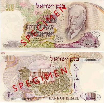 השטר של חיים נחמן ביאליק (צילום: מתוך אתר בנק ישראל) (צילום: מתוך אתר בנק ישראל)