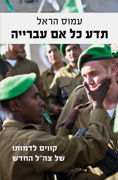 """""""תדע כל אם עברייה"""". צה""""ל שינה את פניו  (צילום: עטיפת הספר) (צילום: עטיפת הספר)"""