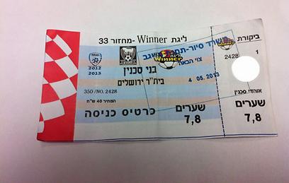 אחד הכרטיסים המזויפים שהופצו למשחק (צילום: שמעון אלבז) (צילום: שמעון אלבז)