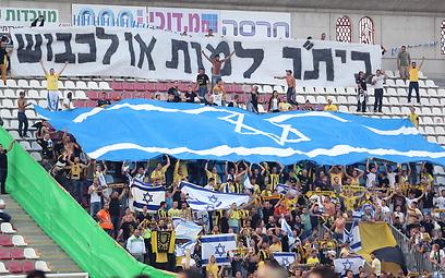 """אוהדי בית""""ר ירושלים אתמול בסכנין (צילום: עוז מועלם) (צילום: עוז מועלם)"""