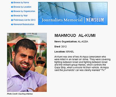"""תיאורו של אל-קומי באתר ה""""ניוזיאום"""""""