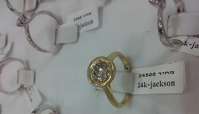 גם בג'קסון אפשר למצוא מחירים כאלה. יהלום גדול במיוחד + יהלומים קטנטנים שמקיפים אותו - 24,500 שקל (צילום: מירב קריסטל) (צילום: מירב קריסטל)