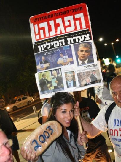 מפגינים בתל אביב, אמש (צילום: מוטי קמחי) (צילום: מוטי קמחי)
