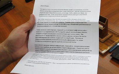 המכתב שלטענת הרוסים מוען למרגל (EPA) (EPA)