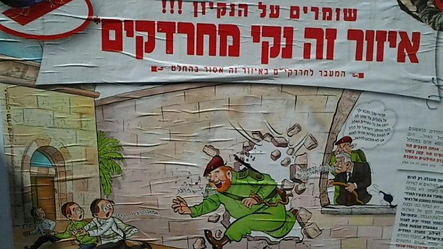 """כרזה מסיתה נגד חיילים חרדים בשכונה חרדית (צילום: ניב סלע, סוכנות הידיעות """"חדשות 24"""")"""