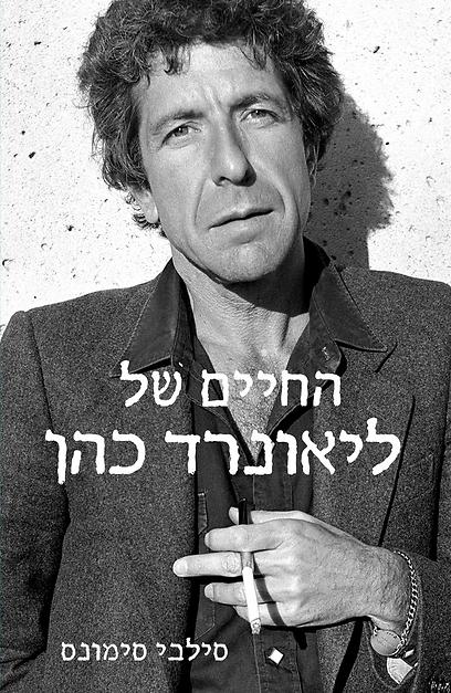 הביוגרפיה ה-17 על לאונרד כהן. מפתיעה לטובה (עטיפת הספר ) (עטיפת הספר )