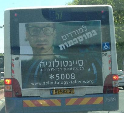 השתכנעתם? אחת ממודעות הפרסומת של המרכז לסיינטולוגיה שיוסרו מהאוטובוסים (צילום: המרכז לנפגעי כתות) (צילום: המרכז לנפגעי כתות)