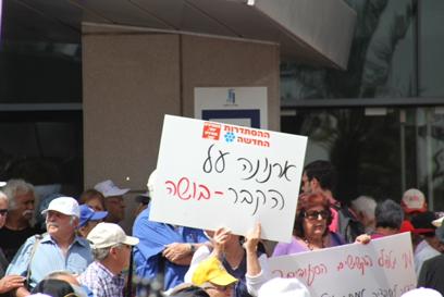 מחאה ממוקדת נגד נתניהו ולפיד. ההפגנה, הבוקר (צילום: מוטי קמחי)