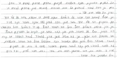 """""""אני לא צריך להסביר מהן ההשלכות"""". מתוך מכתבו של אבוטבול ()"""