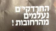 באדיבות משטרת מחוז ירושלים