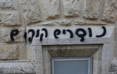 הכתובות. זעזוע (צילום באדיבות כנסיית דור מציון) (צילום באדיבות כנסיית דור מציון)