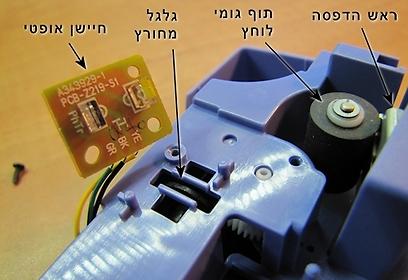 ראש ההדפסה והחיישן האופטי שהוצא ממקומו (צילום: עידו גנדל) (צילום: עידו גנדל)