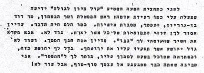 הסופרת אנדה עמיר פינקרפלד כותבת לבן גוריון ()