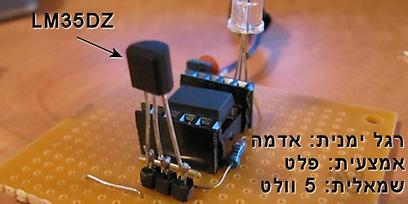 חיישן טמפרטורה קטן עם פלט אנלוגי (צילום: עידו גנדל) (צילום: עידו גנדל)