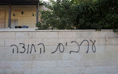 כתובות נאצה באבו גוש (צילום: אוהד צויגנברג) (צילום: אוהד צויגנברג)