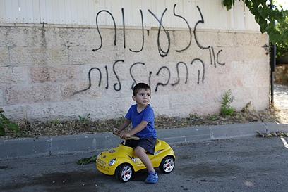 """""""לא יומתו אבות על בנים"""", זה אומר: לא ייפגעו ילדי בית ספר תמימים מאבו גוש, בגלל פשע של מחבל מעזה (צילום: אוהד צויגנברג) (צילום: אוהד צויגנברג)"""