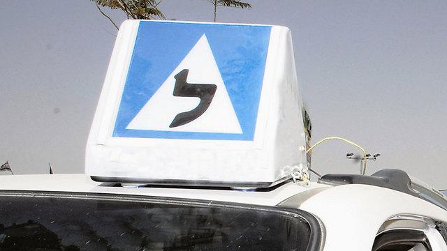הדרך הפלילית לקבל רישיון נהיגה בקלות. ארכיון  (צילום: הרצל יוסף) (צילום: הרצל יוסף)
