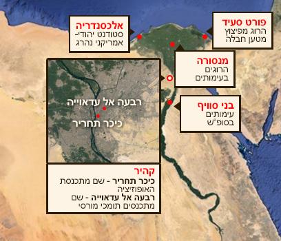 מפת העימותים במצרים ()