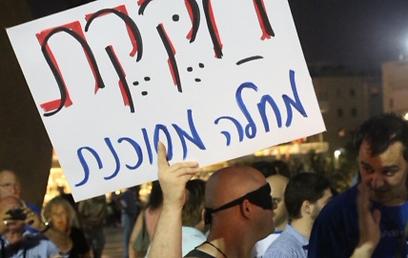 הפגנת המחאה החברתית בתל אביב (צילום: מוטי קמחי) (צילום: מוטי קמחי)