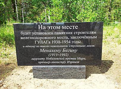 """עושים לו כבוד. אבן הפינה לאנדרטה ע""""ש בגין (צילום: זיו ריינשטיין) (צילום: זיו ריינשטיין)"""