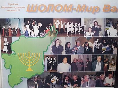 """תמונות מחיי הקהילה היהודית בקומי על פלקט בביה""""ס היהודי (צילום: זיו ריינשטיין) (צילום: זיו ריינשטיין)"""
