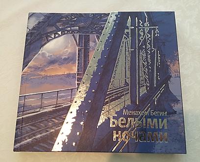 """הספר """"בלילות לבנים"""" של בגין בתרגום לרוסית (צילום: זיו ריינשטיין) (צילום: זיו ריינשטיין)"""