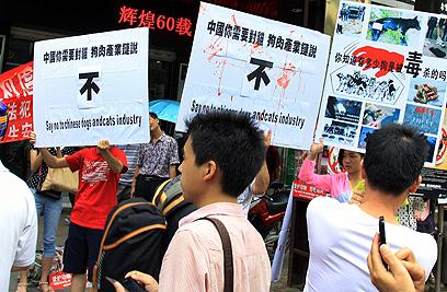 פעילי למען בעלי חיים מפגינים נגד מכירת בשר כלבים במסעדות בעיר יולין (צילום: AFP)