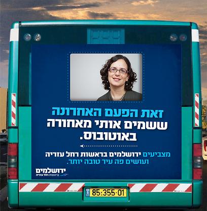 קמפיין נוסף שנפסל. המתמודדת למועצת העיר - רחל עזריה ()