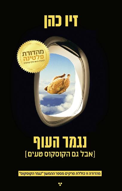 ספרו הראשון של זיו כהן. עודד את המיונים לאל-על ((עטיפת הספר)) ((עטיפת הספר))