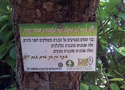 עשו טובה, קחו איתכם את הזבל. שלט על השביל (צילום: זיו ריינשטיין) (צילום: זיו ריינשטיין)