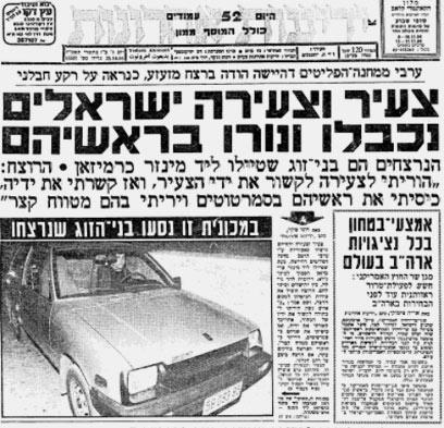 הדיווח על הרצח: אוקטובר 1984