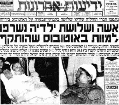 רצח רחל וייס ושלושת ילדיה ()