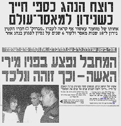 רצח מוטי ביטון באוקטובר 1992 ()