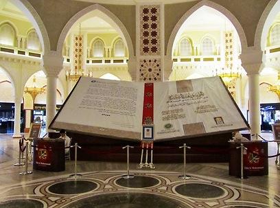 הרמאדן נחגג כמו שצריך. הספר הגדול בעולם על חיי הנביא מוחמד (צילום: יוסי פישר) (צילום: יוסי פישר)