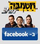 """חסמב""""ה דור 3 בפייסבוק"""