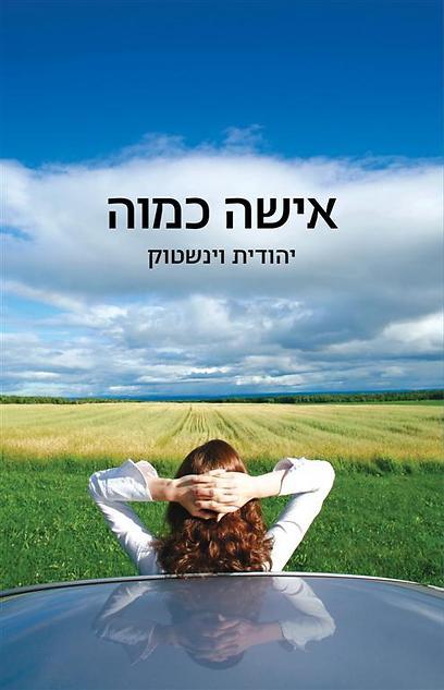 ספרה השני של יהודית וינשטוק. בין הרוחניות לאימהות  (עטיפת הספר) (עטיפת הספר)