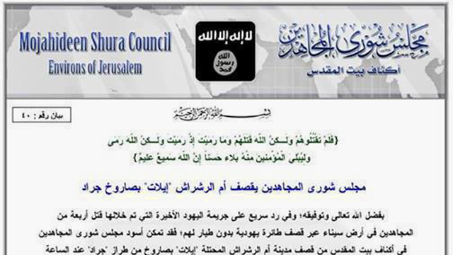 Statement by Salafi group claiming responsibility for Eilat rocket