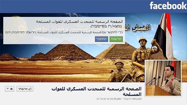 """844 אלף איש עשו לו """"לייק"""". עמוד הפייסבוק של דובר הצבא המצרי"""
