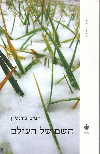 ספרו של דניס ג'ונסון. קר בחוץ, קר בפנים (עטיפת הספר) (עטיפת הספר)