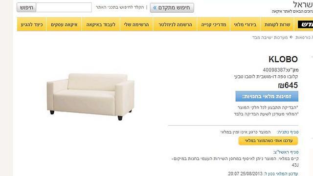 מחיר הספה לפי הקטלוג הישראלי החדש
