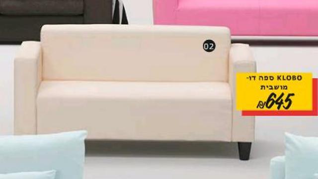 מחיר הספה KLOBO בקטלוג ישראל 2013