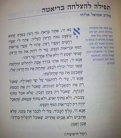 תפילה מתוך הספר, המכיל עוד למעלה מ-300 תפילות לכל צורך וצרה (צילום: לירון נגלר כהן) (צילום: לירון נגלר כהן)