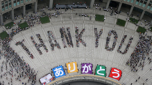 Tokyo celebrates (Photo: AFP)