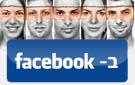 מחוברים + בפייסבוק