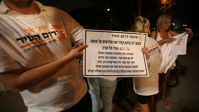 Sign: 'Lament the death of south Tel Aviv' (Photo: Yaron Brener)