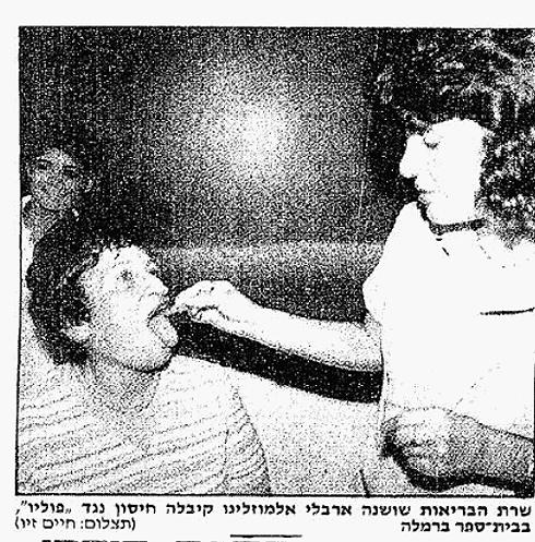 Arbeli-Almozlino receives the polio vaccination (Photo: Yedioth Ahronoth Archive)
