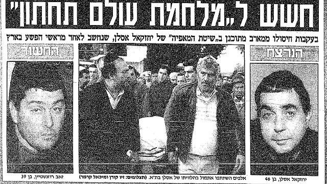 """""""ידיעות אחרונות"""", 25 בפברואר 1993"""